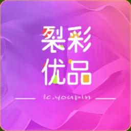 裂彩优品 V1.0.5 安卓版