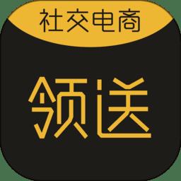 领送 V2.0.13 安卓版