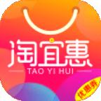 淘宜惠 V2.0.3 安卓版