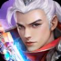仙侠神域侠隐 V1.0 安卓版