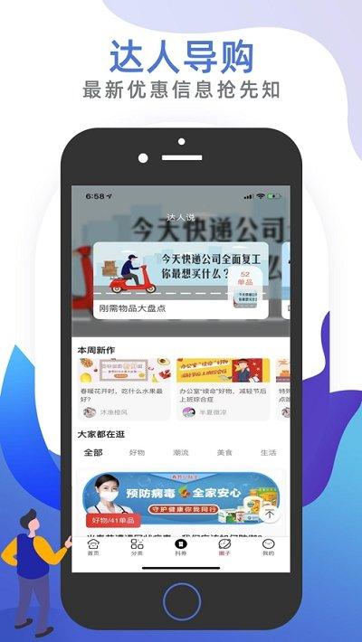 荟省生活V0.0.4 安卓版