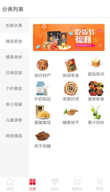 海选美购V1.8.1.200407 安卓版
