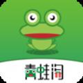 青蛙淘 V1.2.0 安卓版