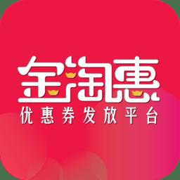 金淘惠 手机版