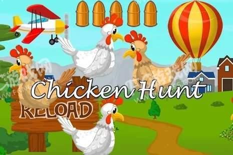 猎鸡大作战V1.23 安卓版