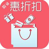 惠折扣 V1.0.1 安卓版