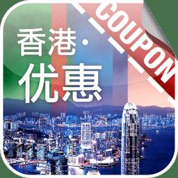 香港优惠 最新版