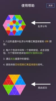 六色谜盘旋转拼图V1.0.1 安卓版