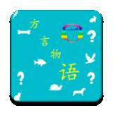 方言物语 V1.0 安卓版