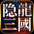 隐龙三国 V9.15 安卓版