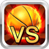双人篮球挑战赛 V1.0.2 安卓版