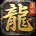 龙耀武尊 V1.0 安卓版