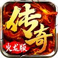 火龙超变皇图最新版下载-火龙超变皇图手游下载V1.0