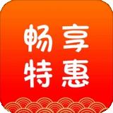 畅享特惠软件下载-畅享特惠安卓版下载
