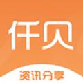 仟贝网 V1.2 安卓版