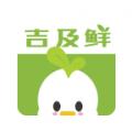 吉及鲜 V1.02 安卓版