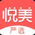 悦美严选 V1.8 安卓版