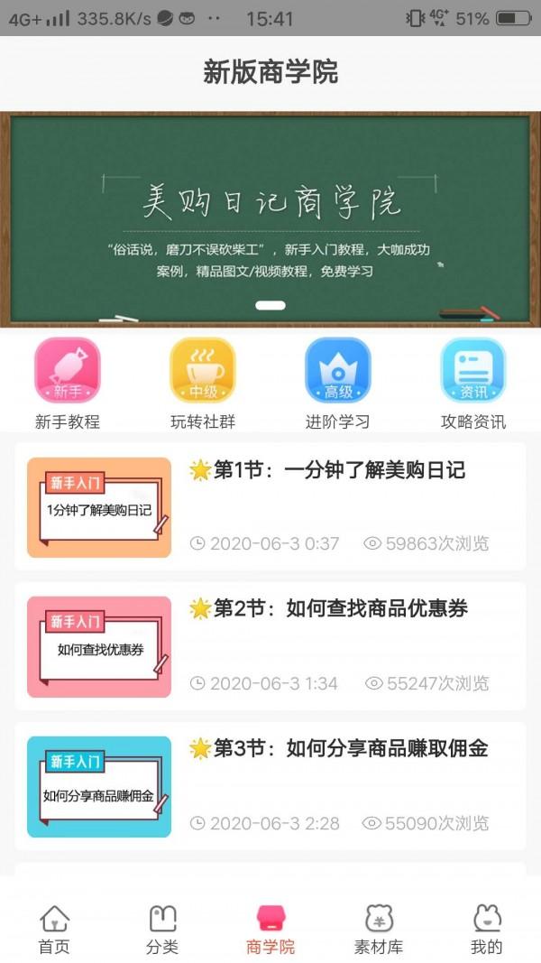 美购日记V7.4.23 安卓版