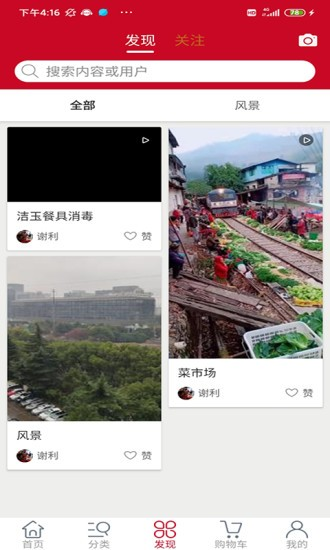 惠同城V1.0 安卓版