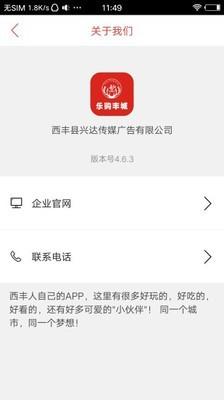 乐购丰城V5.4.0 安卓版