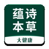 蕴诗本草 V1.0.0 安卓版