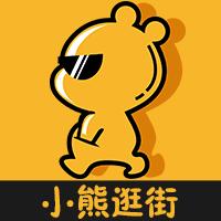 熊逛街 手机版