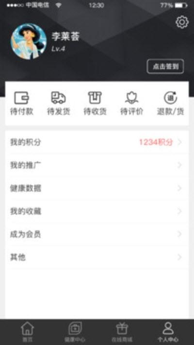 安矣V1.0.2 安卓版