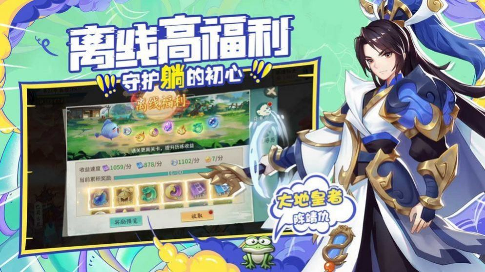 妖星封神V1.0 安卓版