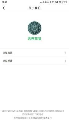 圆菩商城V1.1.3 安卓版