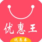 优惠王 V2.1.3 安卓版