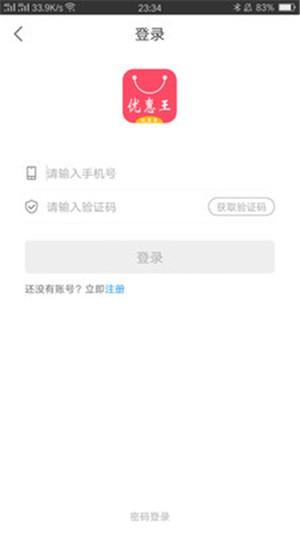优惠王V2.1.3 安卓版
