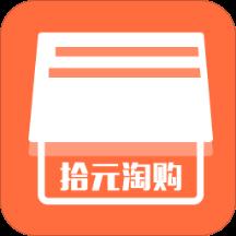 拾元淘购 V1.6 安卓版