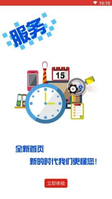 惠时代V0.00.21 安卓版截图3