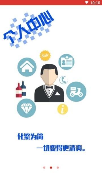惠时代V0.00.21 安卓版截图1