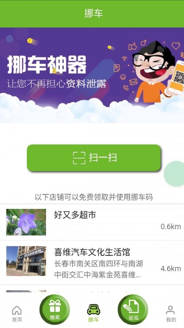 乐享百惠街V0.0.61 安卓版
