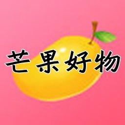芒果好物 V1.0 安卓版