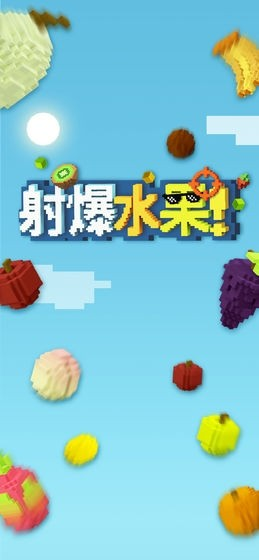 射爆水果V1.0 安卓版