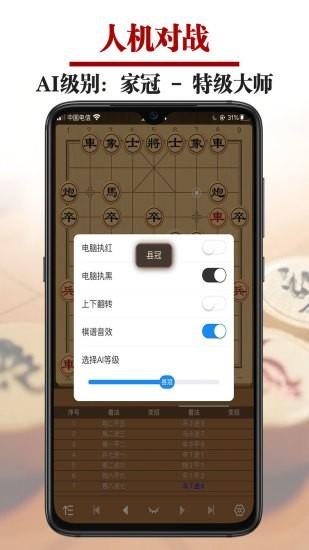 王者象棋V1.1.1 安卓版