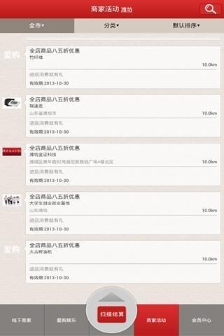 爱购商城V1.2.6 安卓版