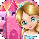 公主的城堡 V6.2.7 安卓版