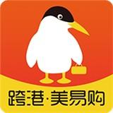 跨港美易购商城 V1.0 安卓版