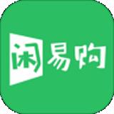 闲易购 V3.0.6 安卓版
