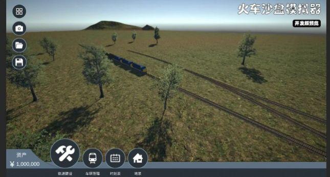 火车沙盘模拟器V1.0 安卓版