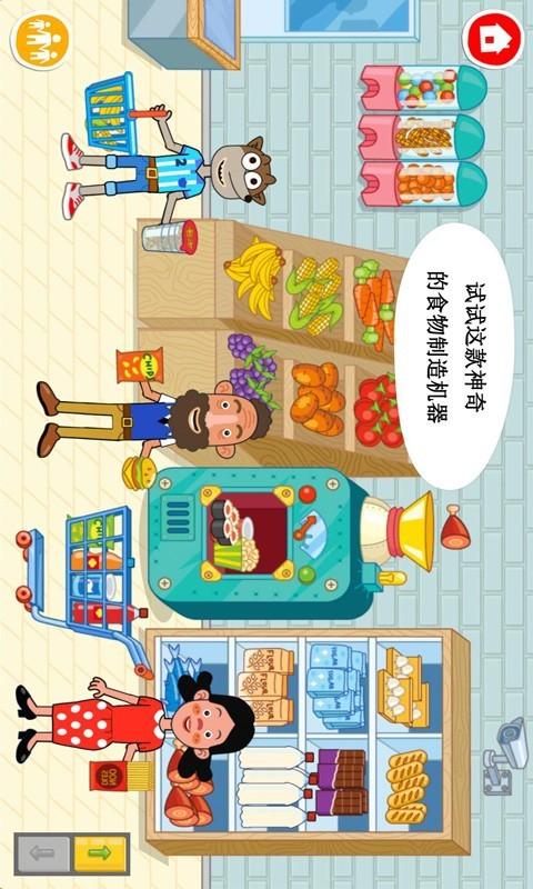 魔法公主超市店长V1.0.1 安卓版