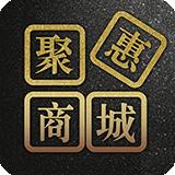 聚惠新商城 V1.0.11 安卓版