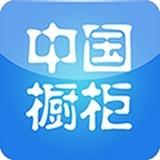 中国橱柜行业门户网 V1.0.3 安卓版