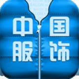 中国服饰行业门户 V1.0.3 安卓版