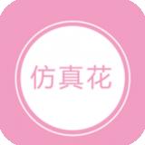 中国仿真花交易平台 V1.0.3 安卓版
