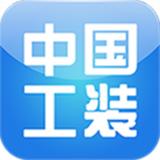 中国工装行业门户 V1.0.3 安卓版