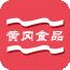 黄冈食品 V5.0.0 安卓版